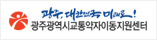광주광역시교통약자이동지원센터